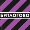 БитЛогово [Бесплатные биты / Free beats]