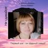 Ольга Телегаева