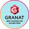 Корейская косметика -  Granat
