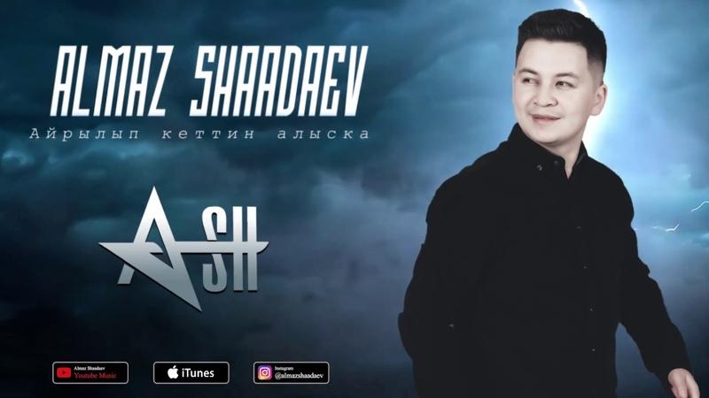 Жаны ыр 2020 Айрылып кеттин алыска - Алмаз Шаадаев