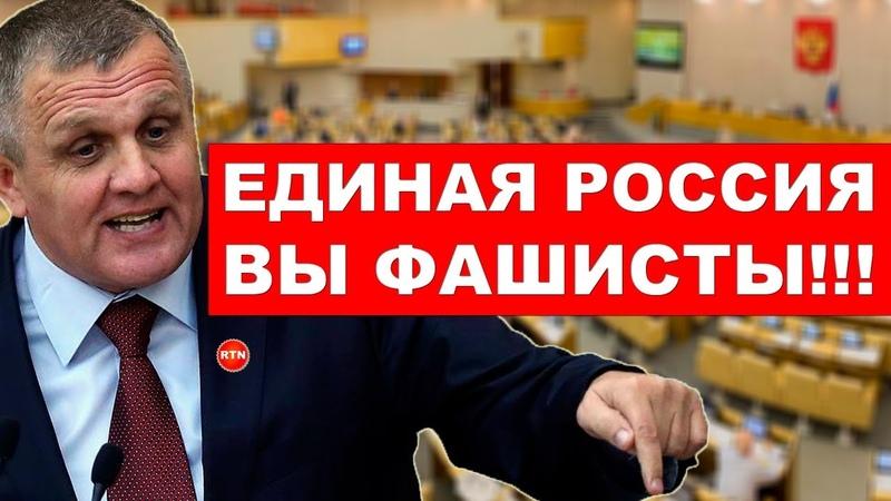 Депутат сравнил Единую Россию с фашистами СС и бандеровцами! | RTN