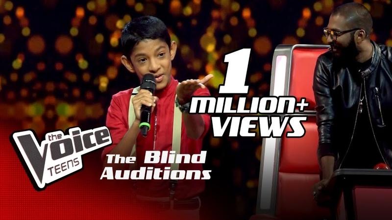 Oshada Perera Meka Sonduru Lokayak මේක සොදුරු ලෝකයක් Blind Auditions The Voice Teens Sri Lanka