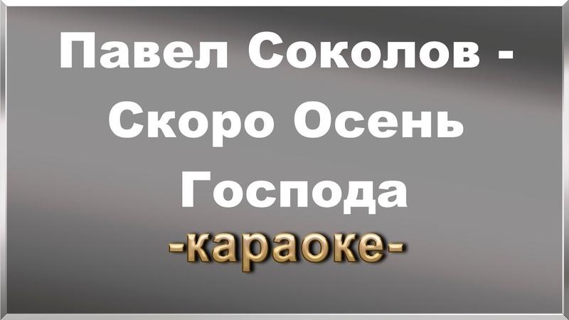 Павел Соколов Скоро Осень Господа Караоке рус