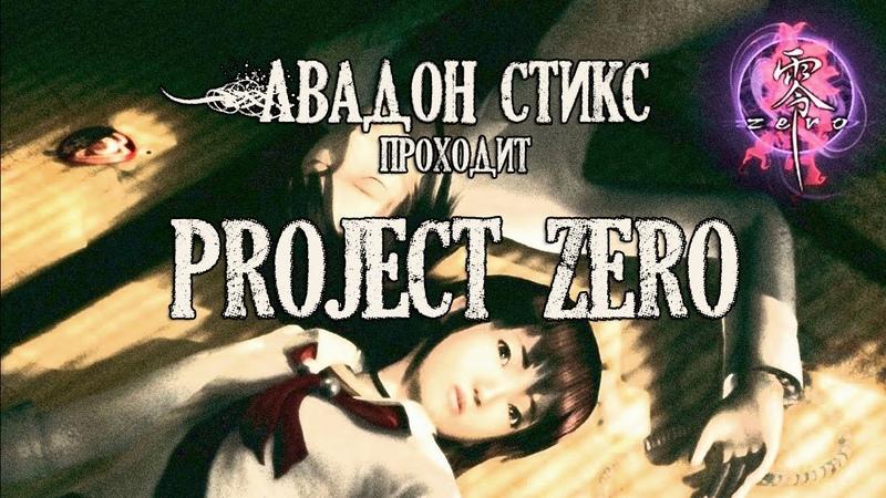 Project Zero 7 серия Масочки