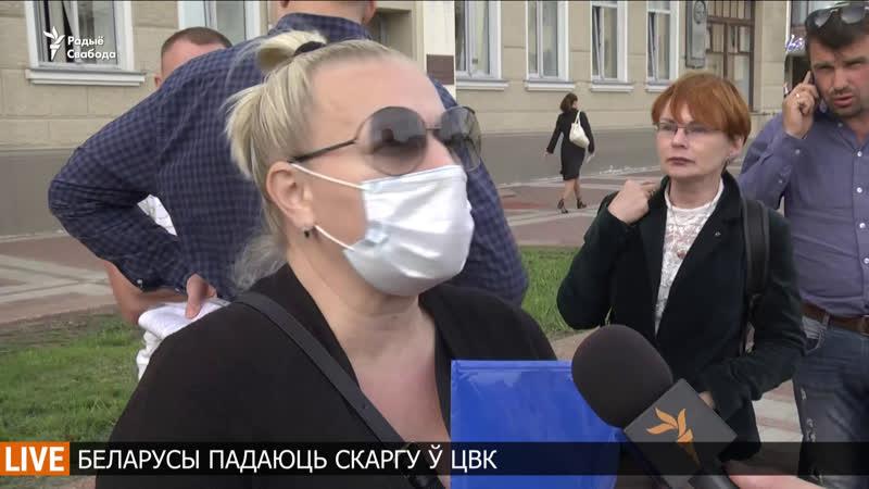 Беларусы прыйшлі да ЦВК са скаргамі