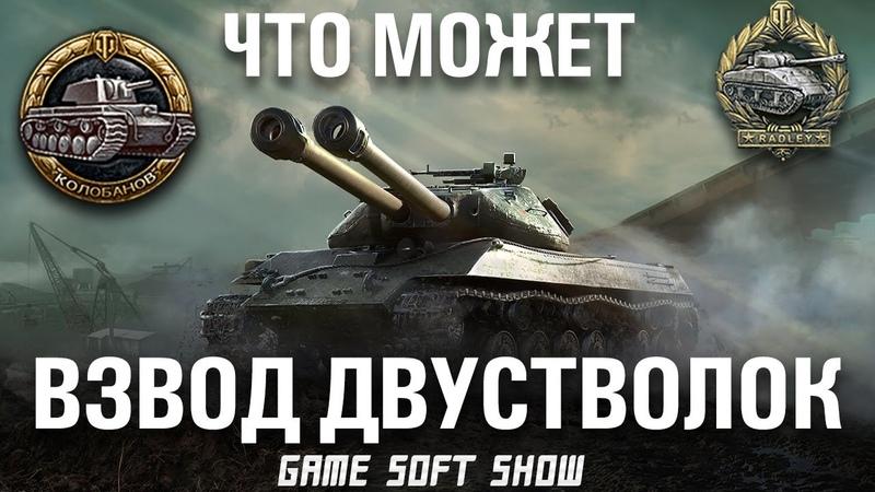 Эпичный бой с подписчиками во взводе на Объекте 703 Вариант 2(122) в World of Tanks на Колобанова