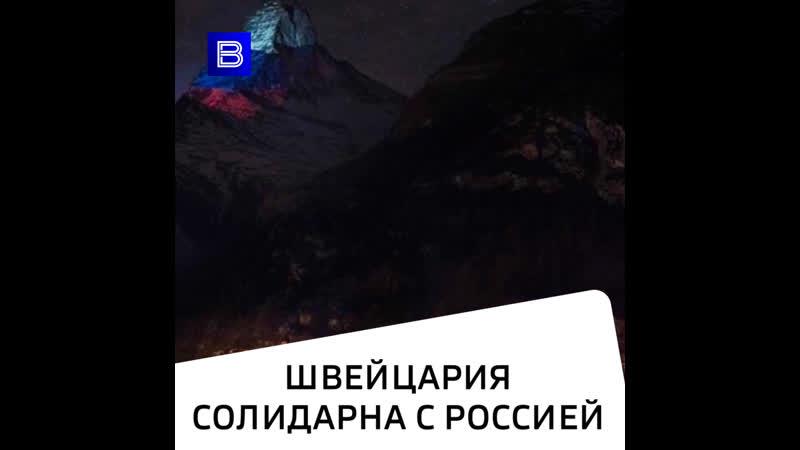 Швейцария солидарна с Россией