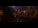 полный мультфильм шрек 4 Шрек навсегда 2017
