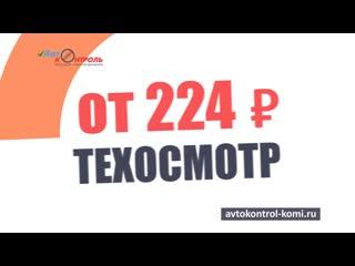 Автоконтроль - техосмотр в Воркуте от 224р и скидка на дубликаты номеров