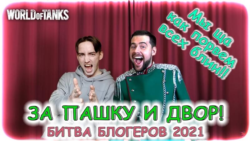 6 World of Tanks ББ2021 ФИНАЛ Amway921 team ЗА ИМПЕРАТОРА