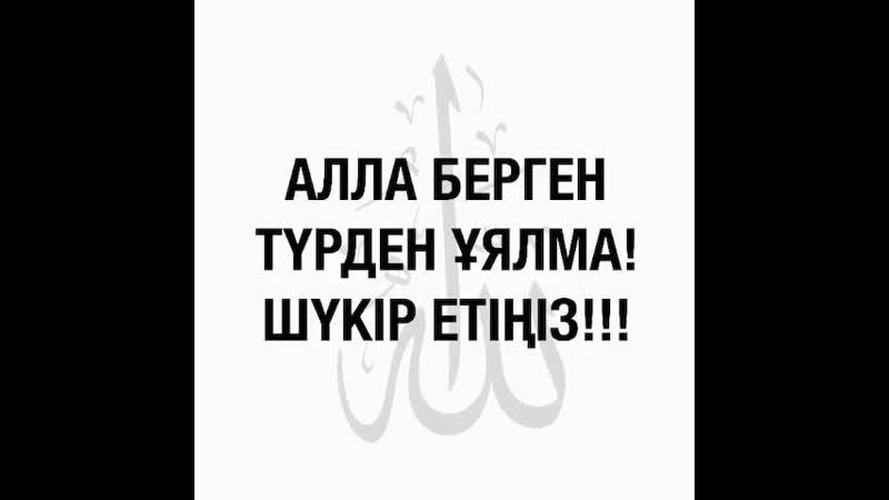*Алла берген түрден ұялмаңыз ұстаз Ерлан Ақатаев *