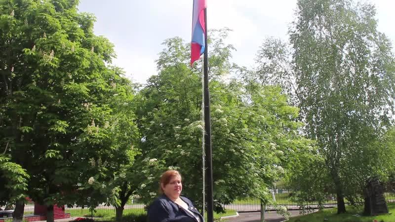 Поднятие флага под гимн Российской Федерации на территории МБОУ СОШ с Орлик