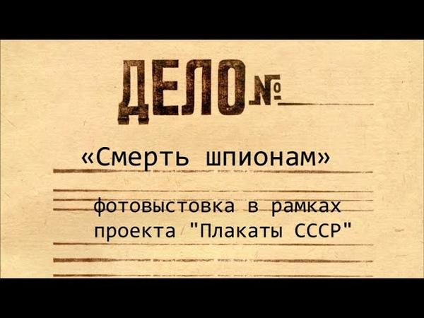 Видео выставка Смерть шпионам