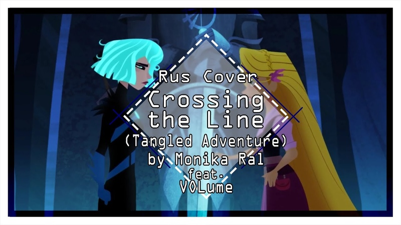 【Rapunzel's Tangled Adventure】Crossing The Line (RUS Cover)【Monika Ral feat. VOLume】