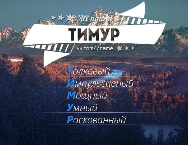 Смешные картинки с именем тимур