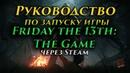 Руководство по запуску игры на пиратке 76 Friday the 13th The Game через Steam