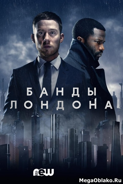 Банды Лондона (1 сезон: 1-9 серии из 9) / Gangs of London / 2020 / ПМ (NewStudio) / HDTVRip + HDTV (1080p)