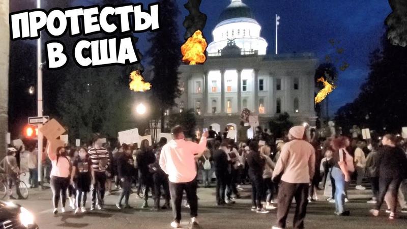 Протесты в США Америка на грани катастрофы Митинги в Америке и провокации