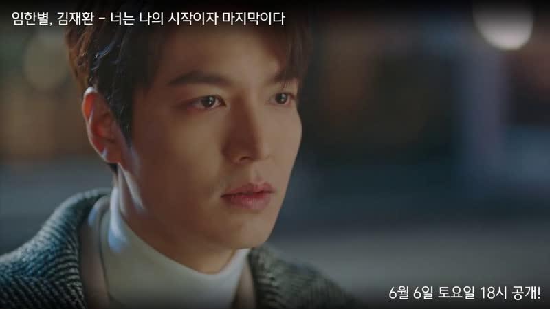 30초 Teaser 임한별 김재환 너는 나의 시작이자 마지막이다|더 킹 영원의 군주 OST The King Eternal Monarch OST 1080p Stone Music Entertainment