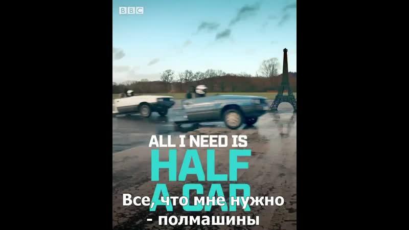 Top gear трейлер 30 сезона Русские субтитры
