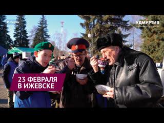 23 февраля в Ижевске: солдатская каша, автомат Калашникова и полоса препятствий