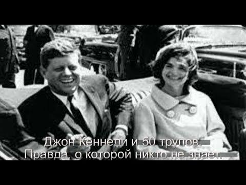 Джон Кеннеди и 50 трупов Правда о которой никто не знает