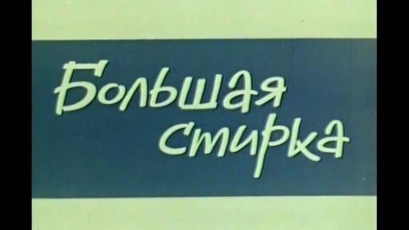 Большая стирка Франция 1968 комедия Бурвиль дубляж советская прокатная копия