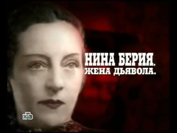 Нина Берия Жена дьявола