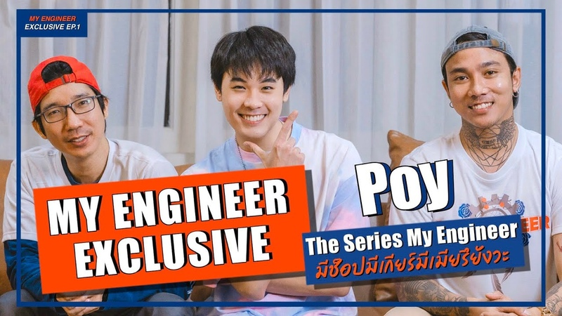 My Engineer Exclusive EP1 x Poy l My Engineer Official