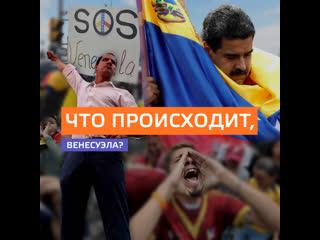 Последние новости о попытке госпереворота в Венесуэле - Москва 24