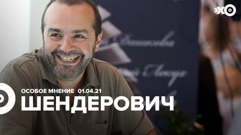 Особое мнение Виктор Шендерович 01 04 21