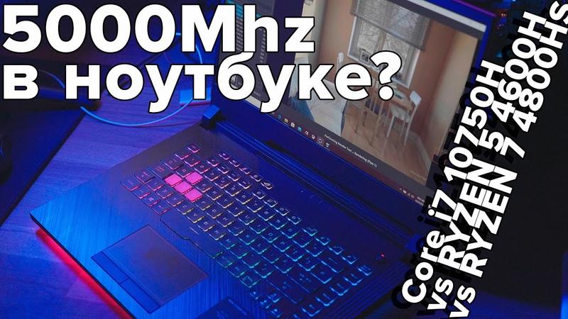 5000Mhz в ноутбуке Core i7 10750H vs RYZEN 5 4600H \ 7 4800HS (STRIX G15 Electro Punk)