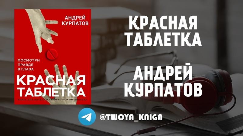 Красная таблетка Посмотри правде в глаза Андрей Курпатов Аудиокнига слушать онлайн бесплатно