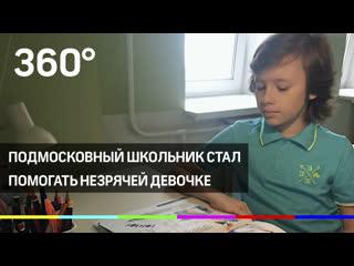 Подмосковный школьник стал помогать незрячей девочке