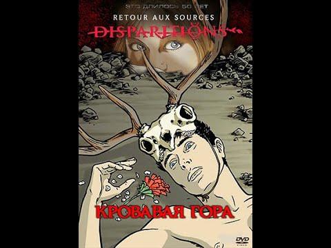 Кровавая гора 9 серия детектив триллер 2008 Франция