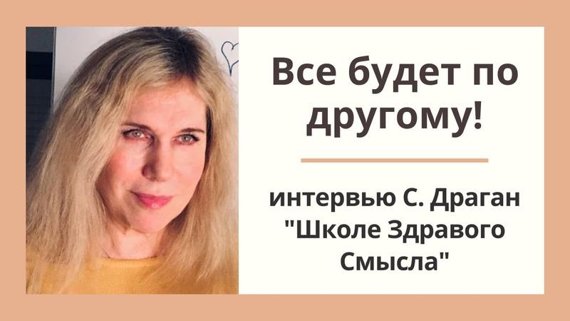 Все будет по другому! О будущем России и мира - интервью Светланы Драган