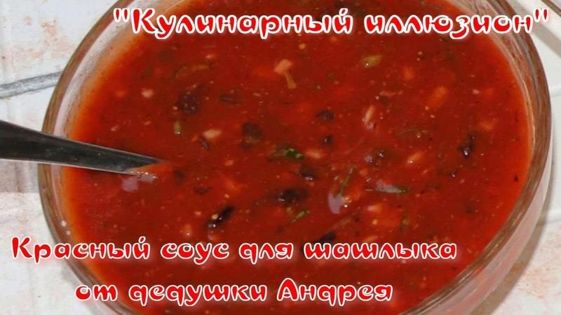 Бомбический красный соус для шашлыка Ароматы кавказа готовит дедушка Андрей