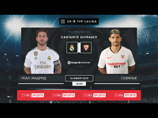 Реал Мадрид - Севилья: перед матчем