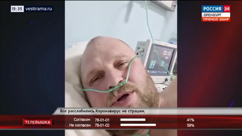 Оренбуржец с 70% поражения легких вышел на прямую связь с нами из реанимации