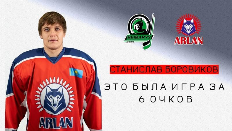 Станислав Боровиков Это была игра за 6 очков