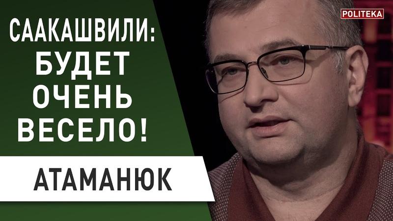 Саакашвили и Зеленский, Шмыгаль лишний! - Атаманюк : Верланов, обыски, экономика Украины