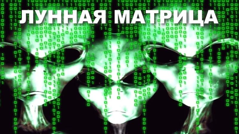 СЕНСАЦИЯ ЛУНА ИСКУССТВЕННЫЙ ОБЪЕКТ ЛУННАЯ МАТРИЦА Документальный фильм