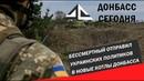 Бессмертный отправил украинских политиков в новые котлы Донбасса