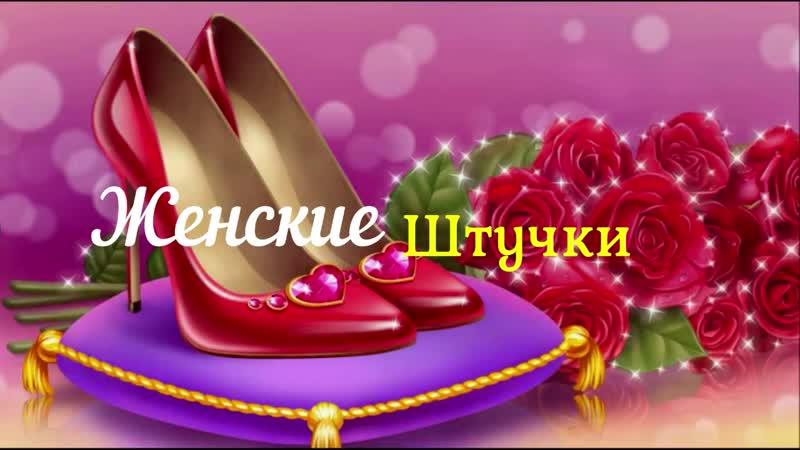 Женские штучки. 2 выпуск