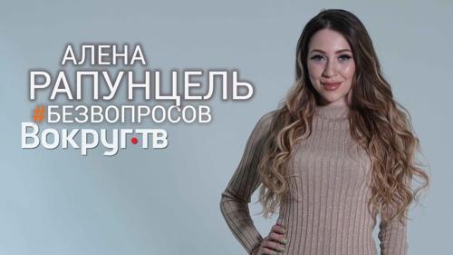 Алена РАПУНЦЕЛЬ | ДОМ 2 на телеканале ТНТ | Интервью ВОКРУГ ТВ