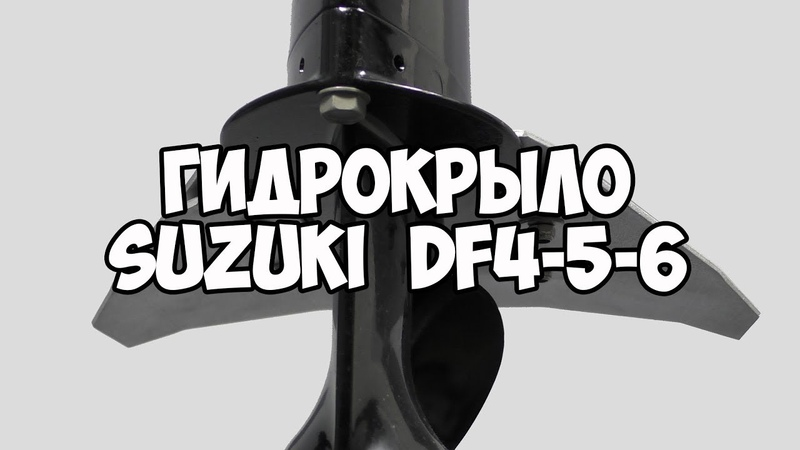 Гидрокрыло для лодочных моторов SUZUKI DF4-5-6 (съемное)