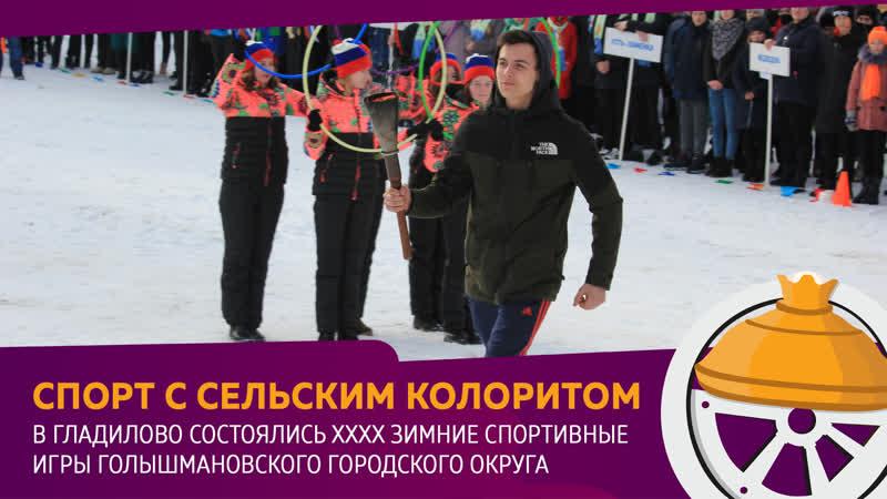 В Гладилово состоялись XXXX зимние спортивные игры Голышмановского городского округа