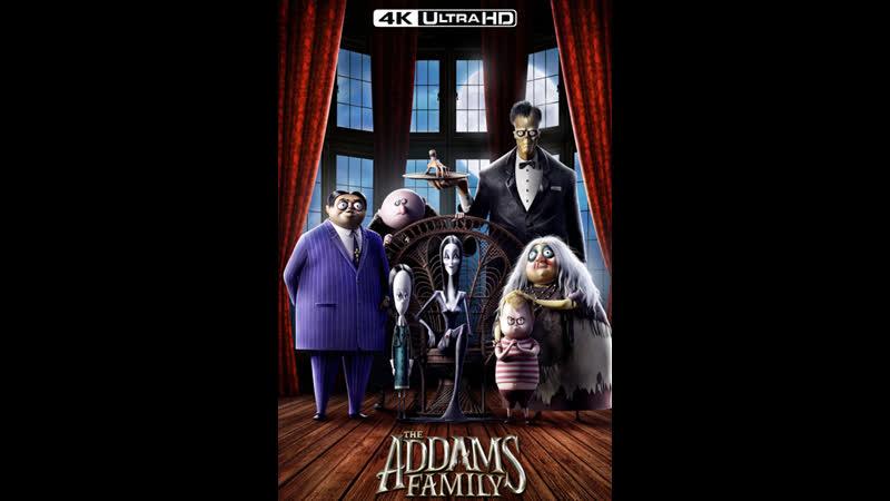 Семейка Аддамс The Addams Family 2019