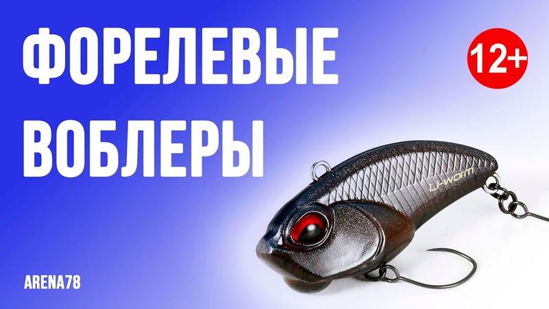 Рыбалка на форелевые воблеры - разбираемся в деталях! Семинар, часть 3 [12]