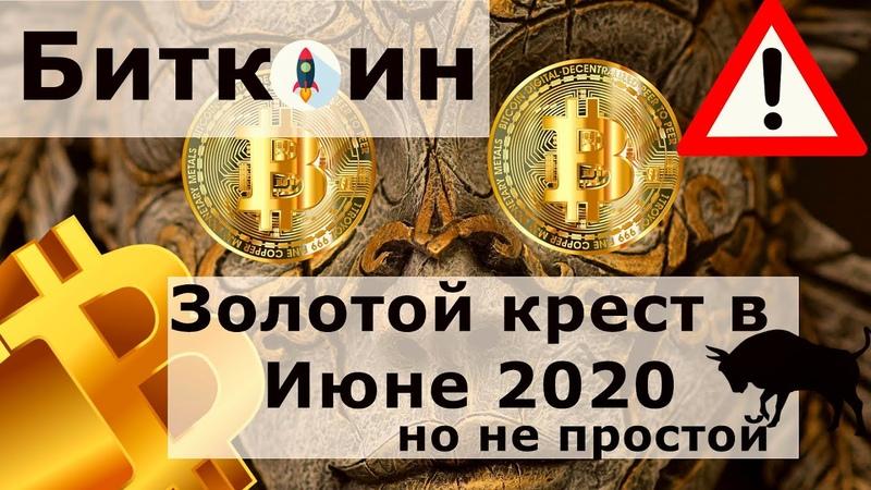 Биткоин Золотой крест в Июне 2020 но не простой Bitcoin отдыхающий БЫК